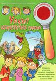 «Сиқырлы лупаның көмегімен» (Помощь волшебной лупы) Книги-комиксы с лупой.