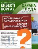 Комплект «Кадры и охрана труда на предприятии» (год) 2019.