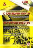ДЕЛОПРОИЗВОДСТВО в РК (+CD) (на казахском и русском языках).