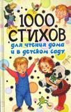 1000 стихов для чтения дома и в детском саду.