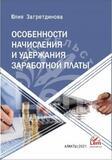 Особенности начисления и удержания заработной платы (2021).