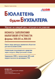 Бюллетень будни бухгалтера (год) 2021