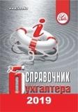 Записная книжка – справочник бухгалтера на 2019г.