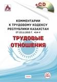 Комментарии к Трудовому кодексу от 23.11.2015г. №414-V. Трудовые отношения + CD (на 2018г)