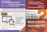 Комплект «Госзакупки и делопроизводство» (год) 2019.