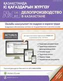 Журнал Делопроизводство в Казахстане (год)2019 электронная версия журнала.