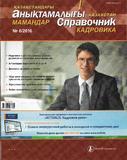 Журнал Справочник кадровика. Казахстан на (год) 2018
