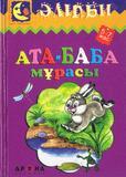 АТА-БАБА МҰРАСЫ