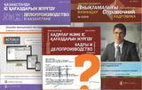 Комплект «Образцовый отдел кадров» (год) 2019.