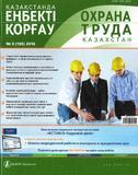 Журнал Охрана труда. Казахстан (год) 2019 электронная версия журнала.