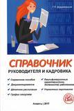Справочник руководителя и кадровика 2017