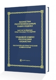 Постатейный практический комментарий к Трудовому кодексу Республики Казахстан от 23 ноября 2015 года №414 - V